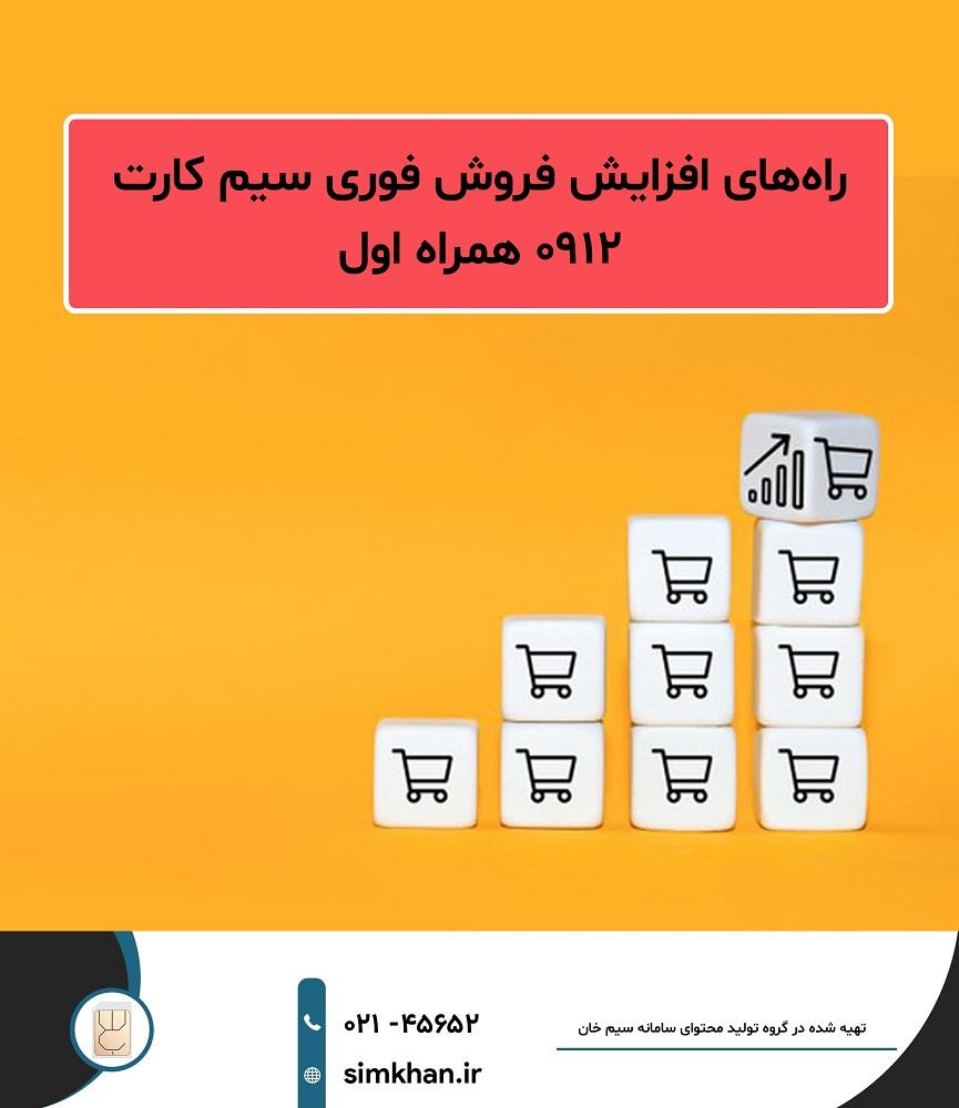 راههای افزایش فروش فوری سیم کارت 0912 همراه اول