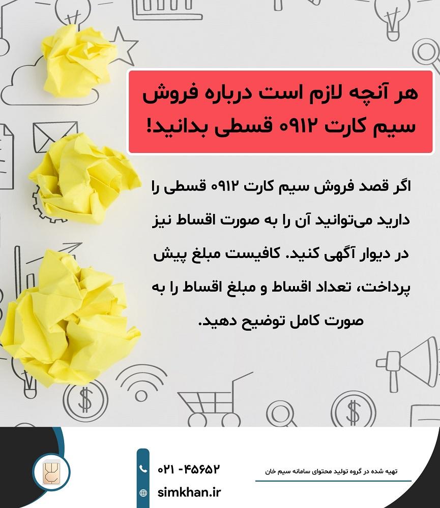 نکات فروش سیم کارت 0912 قسطی