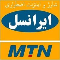راهنمای دریافت شارژ و اینترنت اضطراری ایرانسل