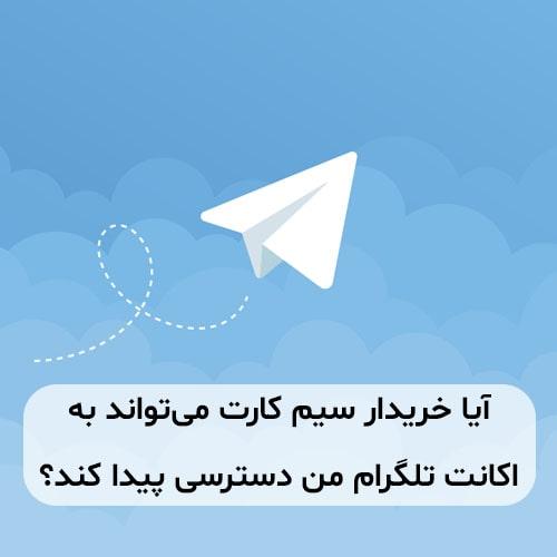 آیا خریدار سیم کارت میتواند به اکانت تلگرام من دسترسی پیدا کند