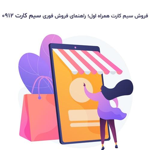 فروش-سیم-کارت-همراه-اول-راهنمای-فروش-فوری-سیم-کارت-0912