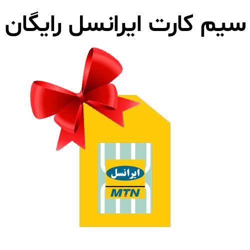 قیمت خرید آنلاین سیم کارت ایرانسل