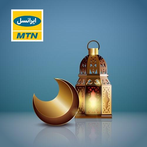 طرح های مکالمه رایگان ایرانسل به مناسبت ماه رمضان