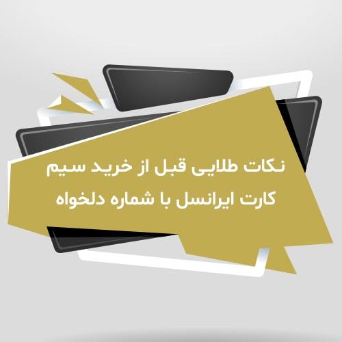 نکات طلایی قبل از خرید سیم کارت ایرانسل با شماره دلخواه