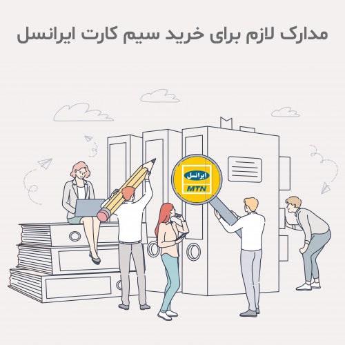 مدارک لازم برای خرید سیم کارت ایرانسل