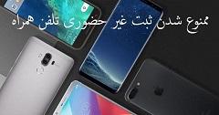 ممنوع شدن ثبت غیر حضوری تلفن همراه