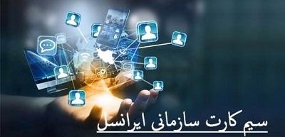 چیزهایی که باید درمورد سیم کارت سازمانی ایرانسل بدانید