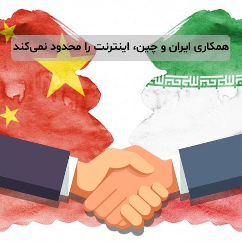 عدم-محدودیت-اینترنت-زیر-سایه-همکاری-ایران-و-چین