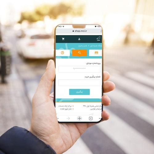 پیگیری شارژ سیم کارت همراه اول اعتباری