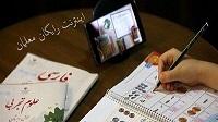 فعال شدن اینترنت رایگان 700 هزار معلم