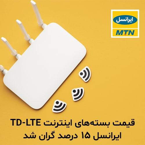 افزایش 15 درصدی قیمت بستههای اینترنت TD-LTE ایرانسل