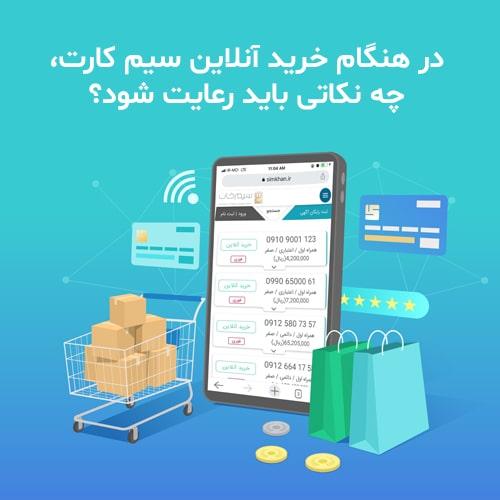 در هنگام خرید آنلاین سیم کارت، چه نکاتی باید رعایت شود؟