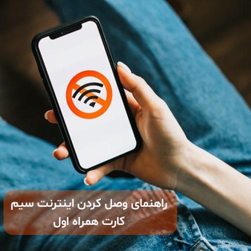 راهنمای وصل کردن اینترنت سیم کارت همراه اول