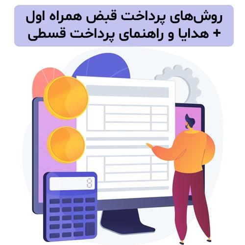 روش-های-پرداخت-قبض-همراه-اول-و-هدایا-و-راهنمای-پرداخت-قسطی