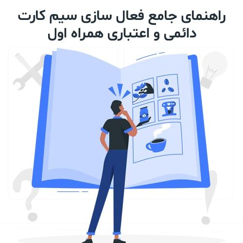 راهنمای جامع فعال سازی سیم کارت دائمی و اعتباری همراه اول