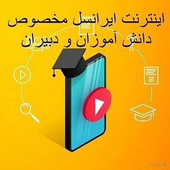امکانات ویژه ایرانسل برای سال تحصیلی جدید