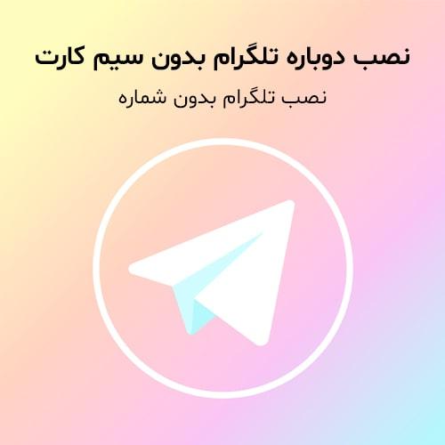 نصب دوباره تلگرام بدون سیم کارت