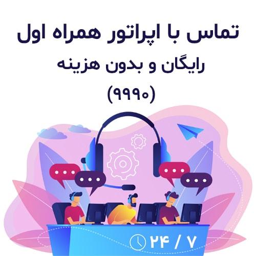 روشهای تماس رایگان با پشتیبانی همراه اول؛ سامانه ۹۹۹۰    سیم خان