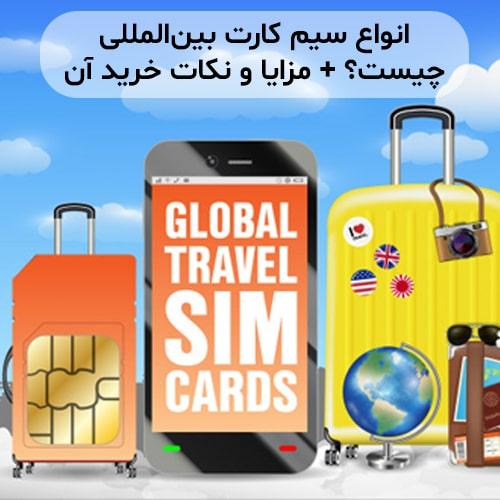 انواع سیم کارت بینالمللی چیست؟ + مزایا و نکات خرید آن