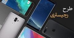 شرایط جدید گمرک برای ریجستری تلفن همراه