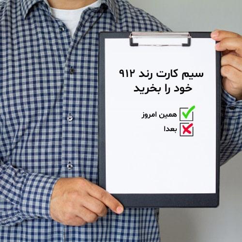 همین امروز سیم کارت رند 912 خود را بخرید!