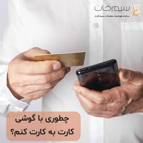 چطوری با گوشی کارت به کارت کنم؟ معرفی برنامه انتقال وجه فوری
