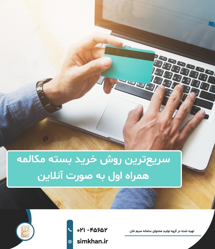 سریعترین روش خرید بسته مکالمه همراه اول به صورت آنلاین
